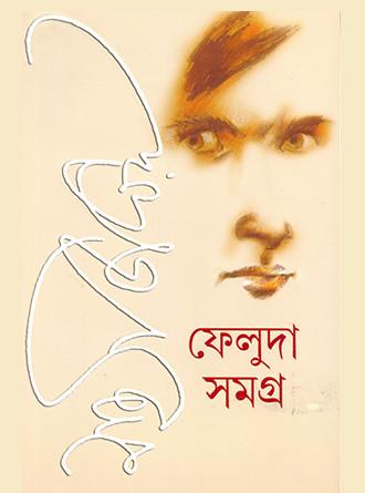 Feluda Samagara Vol1&2 Front Cover