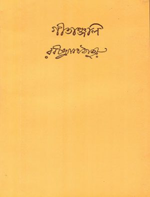Geetanjali Front Cover