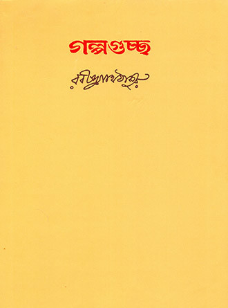 Golpo Guchho Front Cover