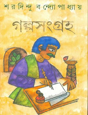 Golpo Sangraha Front Cover