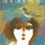 Hemantar Pakhi Front Cover