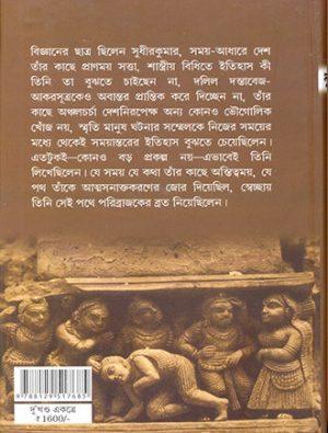 Hoogly Etihas O Bongosomaj Vol1 Back Cover