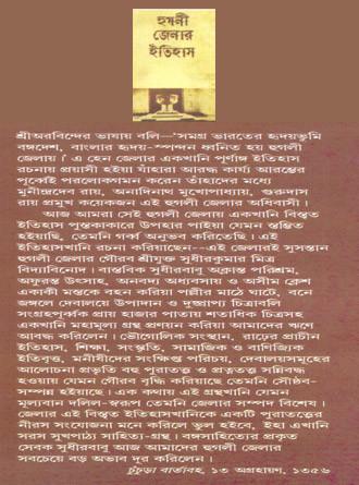 Hoogly Etihas O Bongosomaj Vol1 Mid Cover