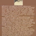 hoogly-etihas-o-bongosomaj-vol1-sudhir-kumar-mitra-writer-cover