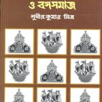 hoogly-etihas-o-bongosomaj-vol2-sudhir-kumar-mitra-front-cover