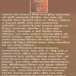 hoogly-etihas-o-bongosomaj-vol2-sudhir-kumar-mitra-mid-cover