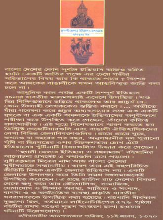 Hoogly Etihas O Bongosomaj Vol2 Writer Cover