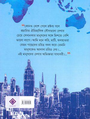 Jajabari Vraman Samagra Back Cover