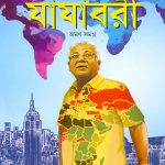 Jajabari Vraman Samagra Front Cover