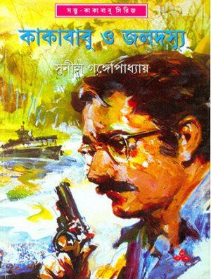 Kakababu O Jaladosyu Front Cover