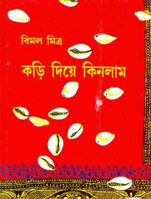 Kari Diye Kinlam Vol1 Front Cover