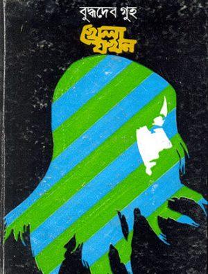 Khela Jakhon Front Cover