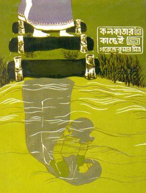 Kolkatar Kachei Front Cover