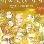 Kothai Kothai Raat Hoe Jai Front Cover