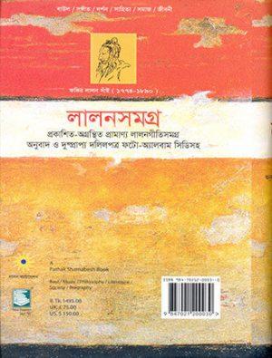 Lalan Samagra Back Cover