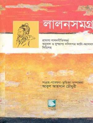Lalan Samagra Front Cover