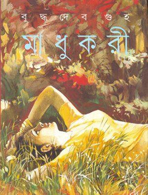 Madhukari Front Cover