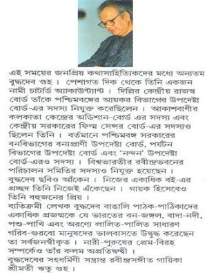 Madhukari Writer Cover