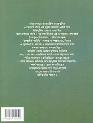 Maitreya Jatak Back Cover
