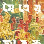 Maitreya Jatak Front Cover