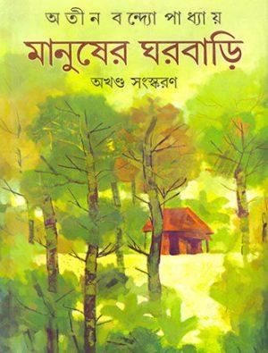 Manusher Gharbari Front Cover