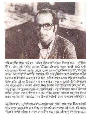 Manusher Gharbari Writer Cover