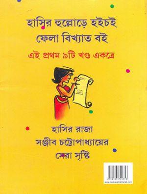 Mapa Hasi Chapa Kanna Akhanda Back Cover