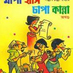 Mapa Hasi Chapa Kanna Akhanda Front Cover