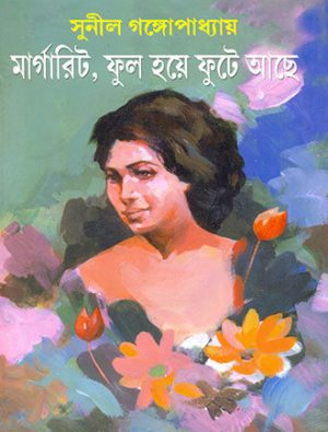 Margarit Phool Hoe Phute Achhe Front Cover