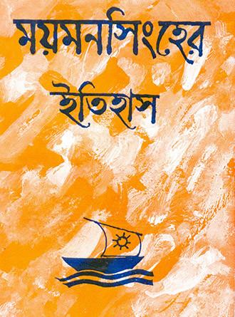 Moymonsinher Etihas Front Cover