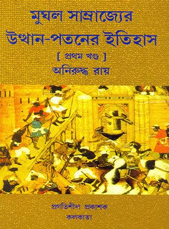 Mughal Samrajjer Utthan Potoner Itihaas Vol1 Front Cover