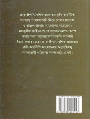 Mughaljuge Krishi Arthoniti O Krishak Bidroho Back Cover