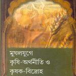 mughaljuge-krishi-arthoniti-o-krishak-bidroho-by-gautam-bhadra-front-cover