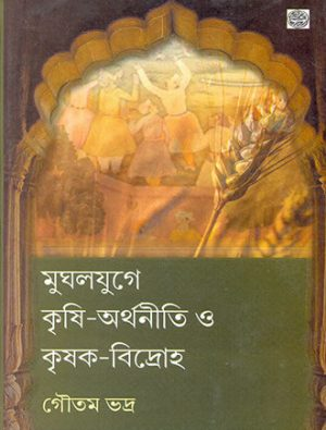 Mughaljuge Krishi Arthoniti O Krishak Bidroho Front Cover
