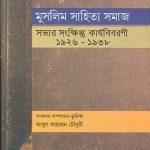 Muslim Sahitya Samaj Front Cover