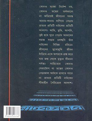 Natak Samagra Back Cover