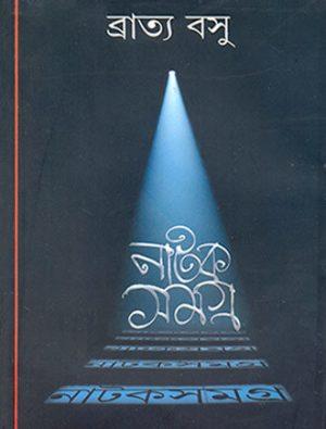 Natak Samagra Front Cover
