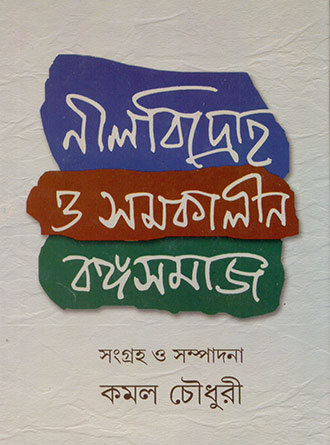 Neelbidroho O Samokalin Bangosamaj Front Cover