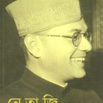 netaji-fhirechilen-by-anuj-dhar-front-cover