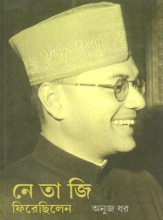 Netaji Fhirechilen Back Cover