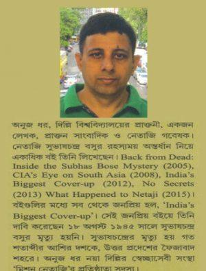 Netaji Fhirechilen Writer Cover
