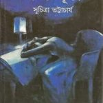 Nilghurni Front Cover