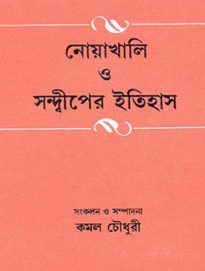 Noyakhali O Sandeeper Etihas Front Cover