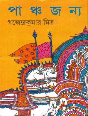 Panchajanya Back Cover