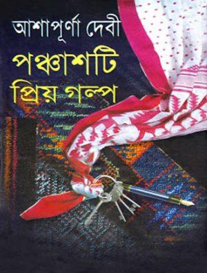 Panchasti Priya Galpa By Ashapurna Devi Front Cover 2