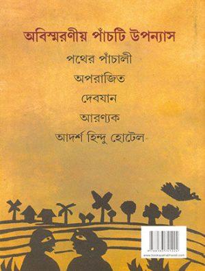Panchti Shrestho Uponyas Back Cover