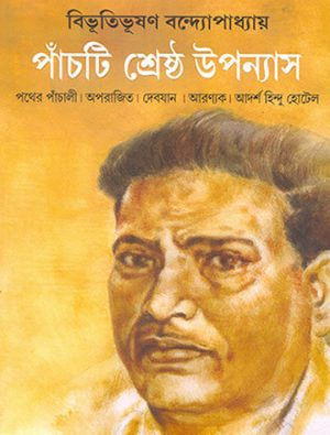 Panchti Shrestho Uponyas Front Cover