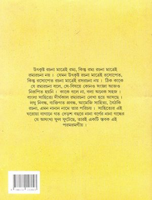 Param Ramaniya Back Cover