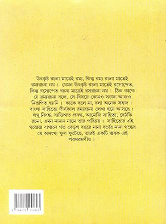 Param Ramaniya Back Cover