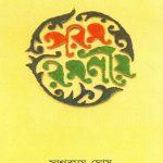 param-ramaniya-by-sagarmoy-ghosh-front-cover